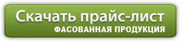 fasovannaya_produktciya