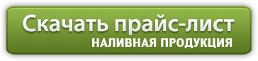nalivnaya
